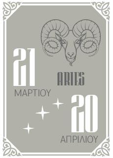 ARIES-ΖΩΔΙΟ