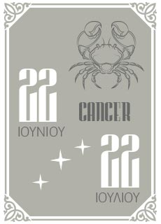CANCER-ΖΩΔΙΟ