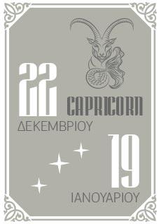 CAPRICORN-DATE