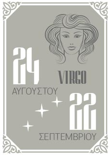 VIRGO-ΖΩΔΙΟ